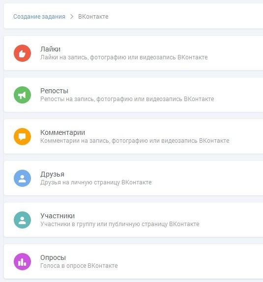 Сервис с бесплатной накруткой лайков и подписчиков в ваших аккаунтах Вконтакте, Инстаграме, Ютубе и других