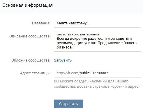 что такое Паблик в ВКонтакте