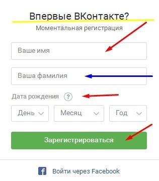 Как правильно регистрироваться и делать настройки в ВК