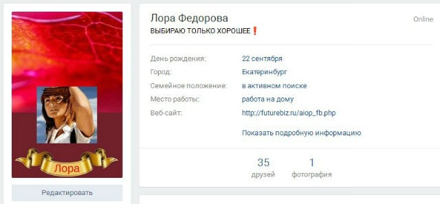 Социальная сеть ВКонтакте знакомимся с Вашей страницей
