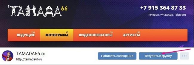 Vktarget — Регистрация в ВкТаргет