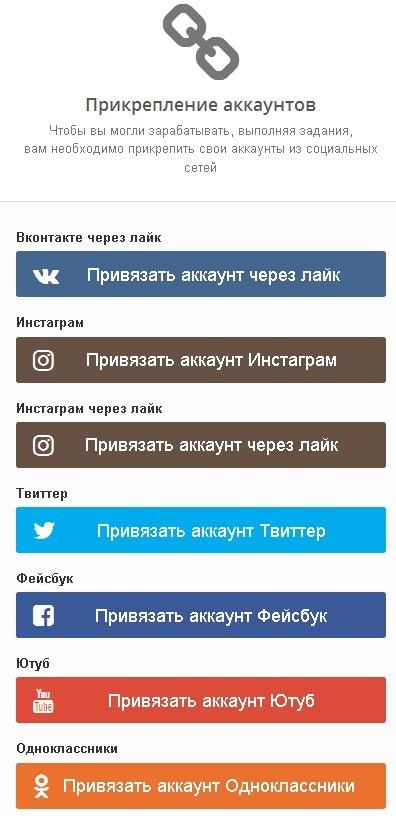 Как бесплатно получить друзей, подписчиков, лайки, сообщения в шести ваших соцсетях