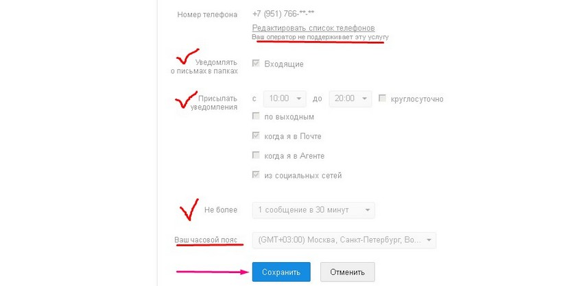 Как правильно сделать регистрацию электронной почты