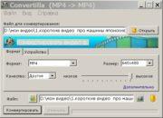 convertilla-Конвертация аудио и видео